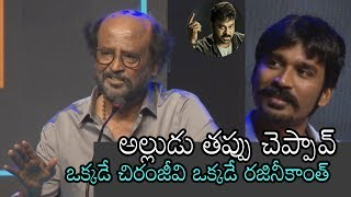 Rajinikanth FUNNY Punch On Producer Dhanush | Kaala Telugu Press Meet | Chiranjeevi | Daily Culture