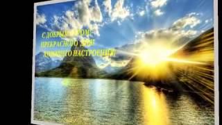 С Добрым утром, солнышко!(С добрым утром! Хорошего дня! http://klavdiya.altklub.com., 2014-12-23T14:33:09.000Z)