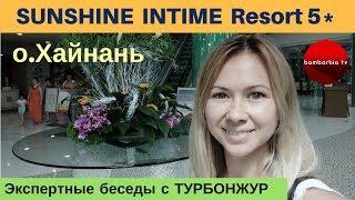 Отели на о.ХАЙНАНЬ, Китай: SUNSHINE INTIME Resort 5* | Экспертные беседы с ТУРБОНЖУР
