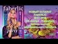 КАТАЛОГ FABERLIC №17-2018 (26 ноября - 9 декабря) полная версия двухнедельного каталога
