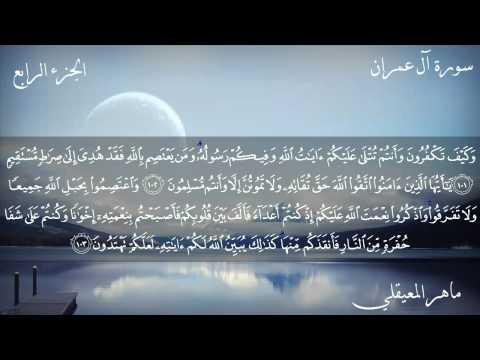 سورة آل عمران كاملة...