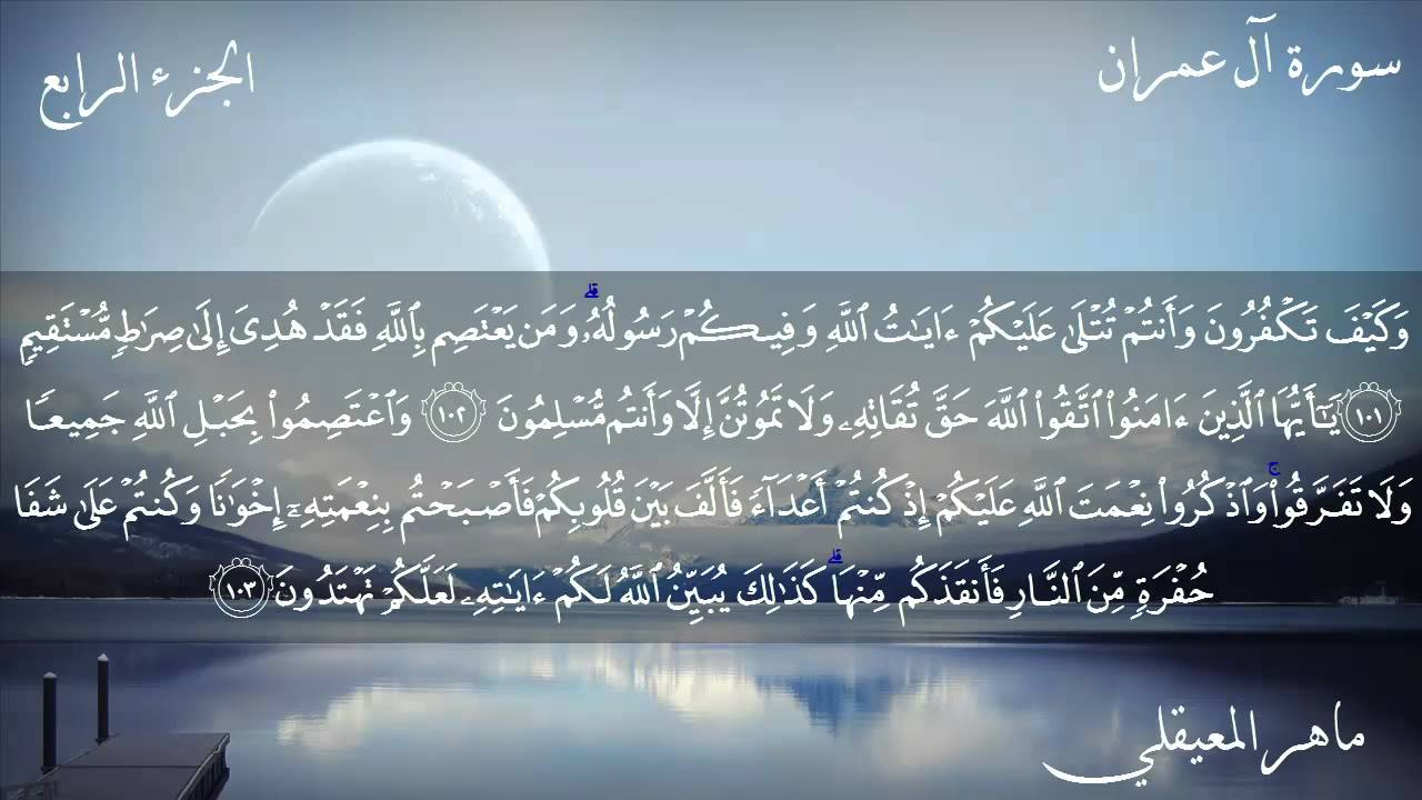 سورة مريم ماهر المعيقلي