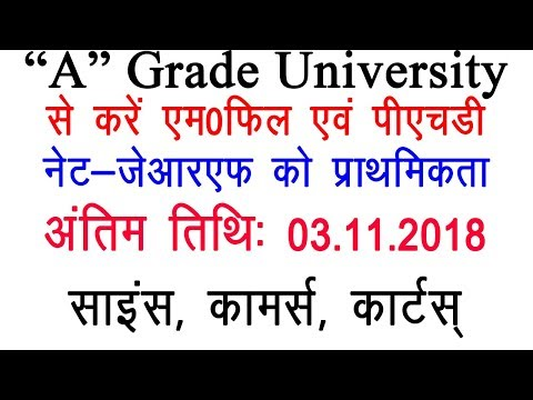PhD and MPhil Admission in Lead University || NET JRF MPhil को प्राथिमकता