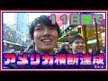 【アメリカ横断の旅】part 29 アメリカ横断達成!これがニューヨークか!!