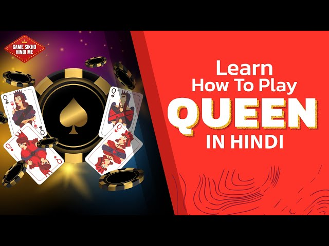 How to play Queen | Card games in Hindi | Complete guidance with rules & regulation