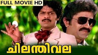 Malayalam Full Movie | Chilanthivala [1982 ]