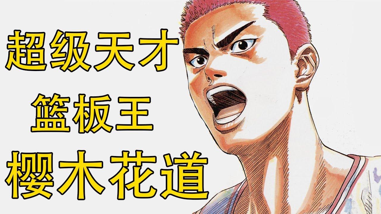 【灌篮高手】樱木花道——绝对的超级天才   神奈川最强篮板王   湘北高中的X因素   最纯真的少年