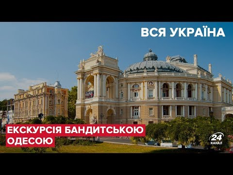 Туристична та кримінальна Одеса: факти, які вас точно здивують, Вся Україна