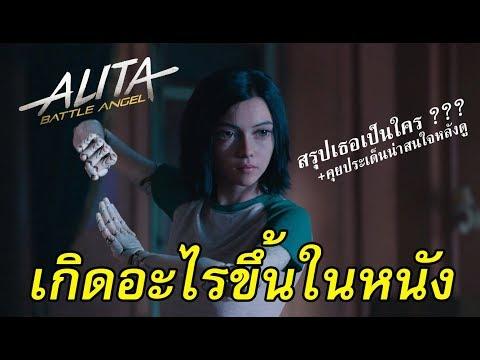 'สปอยล์เอามันส์ !!!' Alita: Battle Angel อลิตา แบทเทิล แองเจิ้ล