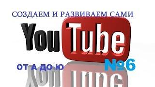 Як створити плейлисти і як налаштувати канал youtube Ю6