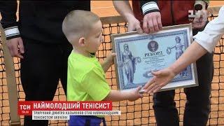 Трирічний хлопчик став наймолодшим тенісистом України
