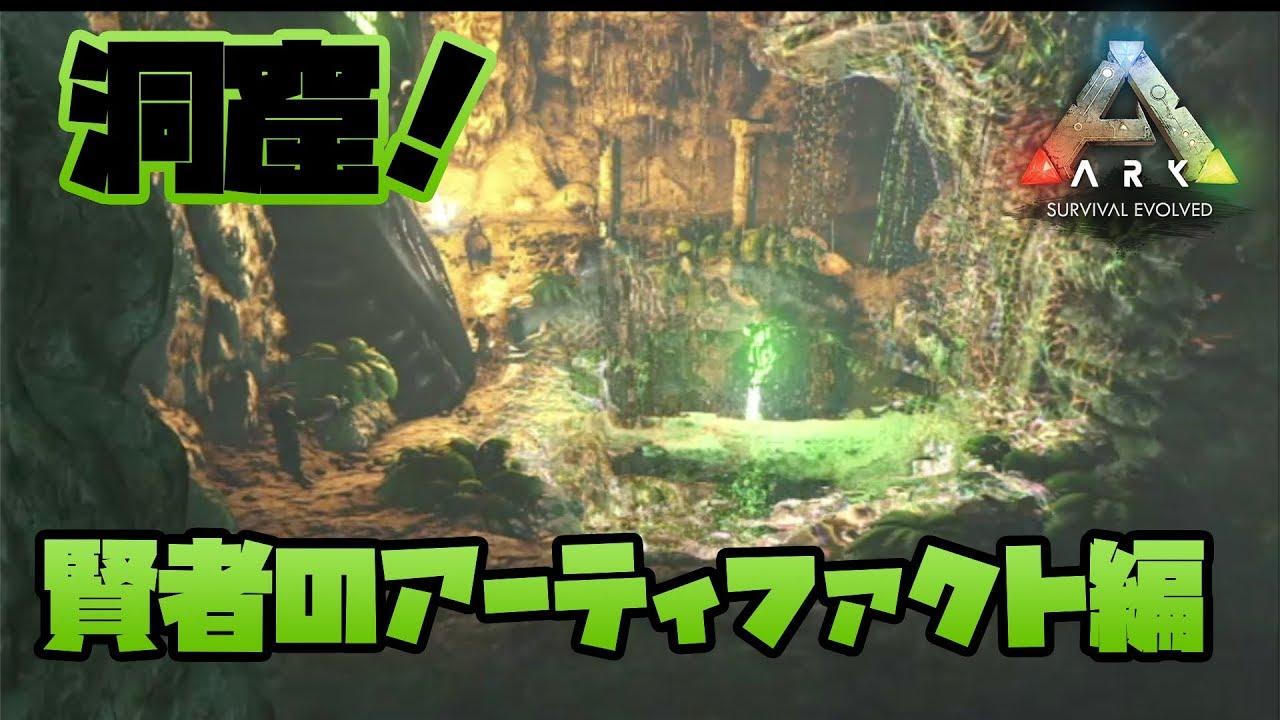 アイランド 洞窟 ark