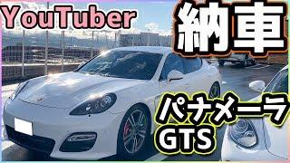 【納車】YouTubeでポルシェ パナメーラGTSを購入!! 【ユーチューブドリーム】乗り出し〇〇〇万?!?www  Porsche Panamera GTS V8 勝亦博物館