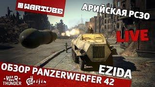 "Обзор Panzerwerfer 42 ""Арийская РСЗО"" | War Thunder"