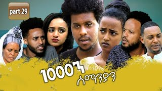 New Eritrean Series movie 2020 //  1080 part 29/ 1000ን ሰማንያን 29ክፋል