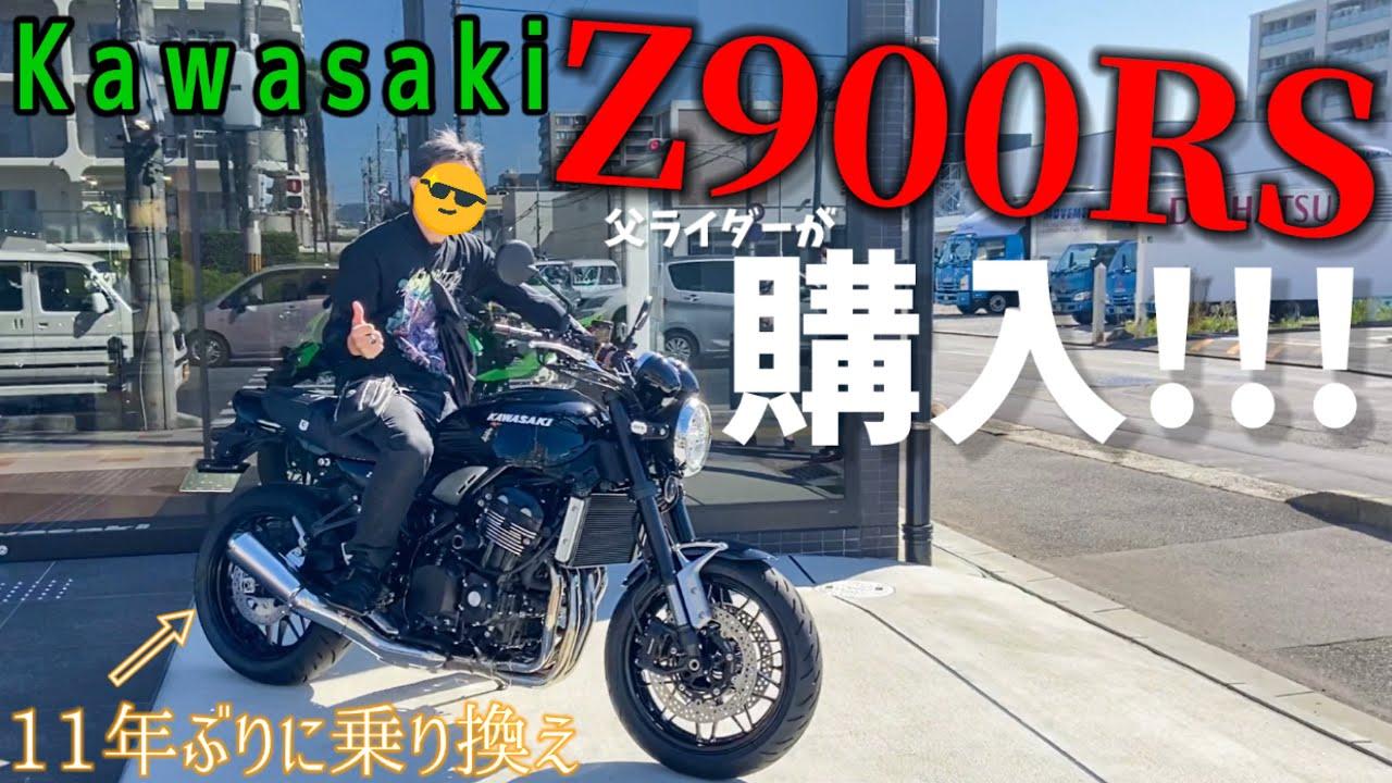【増車!?】KAWASAKI Z900RSがやってきた!