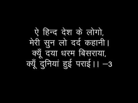 Aye hind dekh ke logo (aye mere watan ke logo) karaoke with lyrics gau raksha song