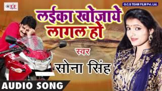 Best Song Of SONA SINGH - लईका खोजाये लागल हो - Sona Singh - Laika Khojaye Lagal Ho - Top Song 2017