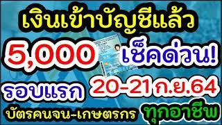 โอนเงินเยียวยา5000 ม.40 รอบแรกแล้ว เช็คด่วน 20 ก.ย.64#จ่ายเงิน5000 เข้าบัญชีอัตโนมัติแล้ว#มีเงินเข้า