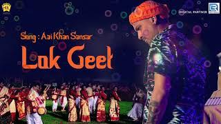 Assamese Bhakti Song 2018 - Aai Khan Sansar | Zubeen Garg | Lokgeet | টোকাৰী গীত | NK Production