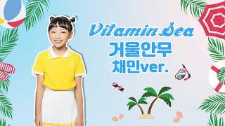 [채민거울안무] 비타민(VITAMIN) - Vitamin Sea _ Dance Practice | 클레버TV