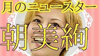 【月組Voice】朝美絢 お稽古入り 小栗哲家 検索動画 30