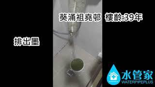 Publication Date: 2018-01-15 | Video Title: 清洗水管個案 - 葵涌祖堯村