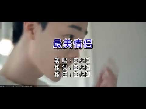 Bai Xiao Bai - Zui Mei Qing Lu
