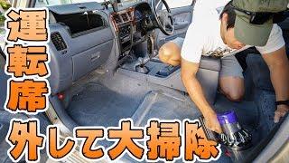 運転席外して車の分解車内掃除! thumbnail