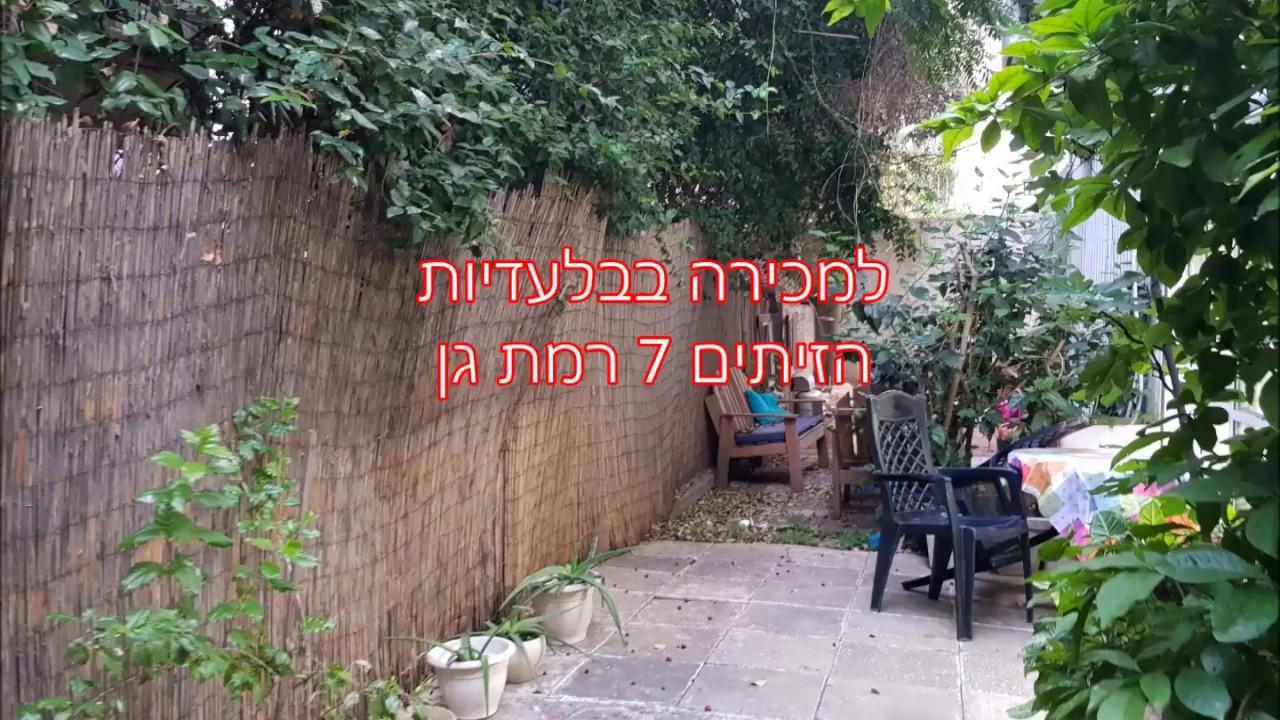 מגה וברק דירות למכירה ברמת גן הזיתים 7 - YouTube CK-35