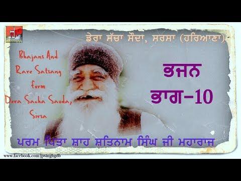 Dera Sacha Sauda Old Bhajans Vol. 10 Full Audio Album Jukebox by Jagpreet Singh Chahal