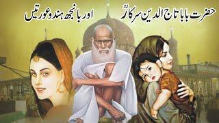 Hazrat Syed Baba Tajuddin Nagpuri India and two infecund hindu women/kramat of Baba Tajuddin -sufism