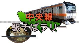【中央線駅そばラリー】中央線の改札内にある立ち食いそば屋巡り / Chuo Line station Soba rally