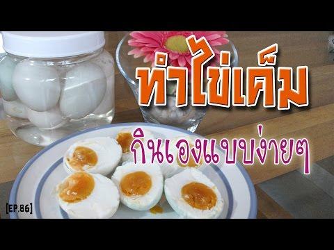 การถนอมอาหาร วิธีทำไข่เค็ม การทำไข่เค็มเป็นการแปรรูปอาหารชนิดหนึ่งที่ทำได้ง่ายๆ,food preservation