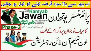 Kamyab Jawan Program | Basic Detail of Kamyab Jawan Program Phase 2 | Kamyab Jawan Startup Program