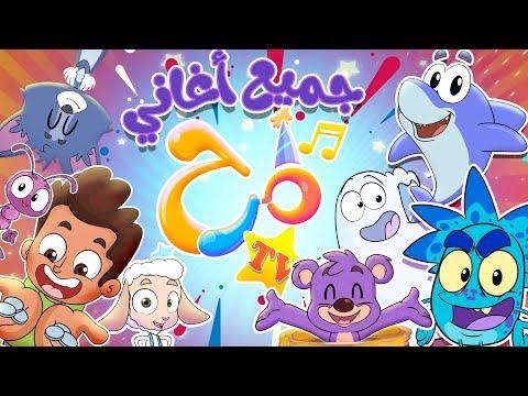 جميع أغاني مرح 2   قناة مرح - Marah Tv