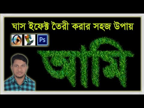 How To Create Grass Text Effect In Any Photoshop Version Bangla Tutorial (Awal Creative)