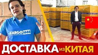 видео Доставка грузов из Китая