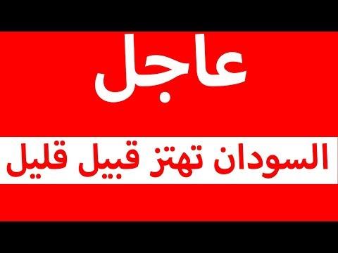 عااجل عااجل ورد الان.. السودان يهتز قبيل قليل بقرارات تاريخية فاجأ بها البشير السودانيين !!