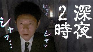 【謎の音】マンションの廊下で深夜2時に鳴り響く音とは【島田秀平のお怪談巡り】#160