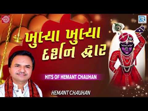 Khulya Khulya Darshan Dwar - Hemant Chauhan | Non Stop | Super Hit Shreenathji Bhajan