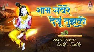 New Krishna Bhajan शाम सवेरे देखु तुझको - (Sham Savere Dekhu Tujhko) Khatu Shyam Bhajan