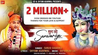 Sunle O Saanwariya By Sanju Sharma
