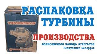 Обзор турбокомпрессора ТКР 6-03.10 производства Беларусь (БЗА)