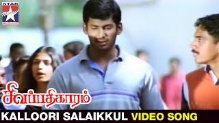 Sivapathigaram Tamil Movie | Kalloori Salaikkul Video Song | Vishal | Mamta Mohandas | Vidyasagar