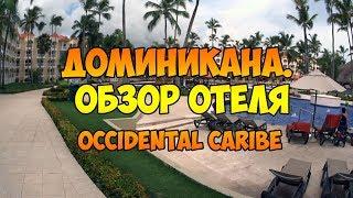 Доминикана.  Обзор отеля Occidental Caribe