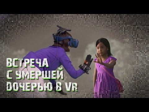 В Южной Корее матери устроили встречу с умершей дочерью при помощи VR