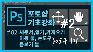 #포토샵 기초 강좌 2 #포토샵 처음 배우기! #새로 …