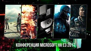 Прямая трансляция конференции Microsoft на E3 2017 на русском языке. Ждем Xbox Scorpio