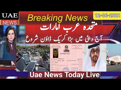 UAE News | Uae News Today live | Dubai Flight Update | UAE Dubai Update | Dubai Police